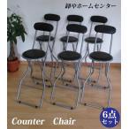 6点セット 送料無料 カウンターチェア 折りたたみ 背付 パイプ椅子 折りたたみ椅子 高さ93.5cm ブラック シルバー or-0335-6