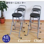 4点セット 送料無料 カウンターチェア 折りたたみ ミニ背付 パイプ椅子 折りたたみ椅子 取っ手付き 高さ73cm ブラック シルバー or-037-4