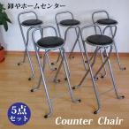 5点セット 送料無料 カウンターチェア 折りたたみ ミニ背付 パイプ椅子 折りたたみ椅子 取っ手付き 高さ81cm ブラック シルバー or-038-5