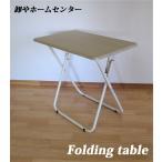 折りたたみ ハイテーブル 簡易テーブル フォールディング 太パイプ ナチュラルホワイト or-051