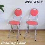 2点セット 送料無料 ハート型  折りたたみ パイプ椅子  フォールディングチェア スタッキング 背付き  可愛い 女の子 ピンク or-2200p-2