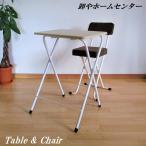 2点セット 折りたたみデスク&チェアセット 折りたたみテーブルセット パイプ 木製 ファブリック ホワイト ナチュラル ブラウン or-50178br