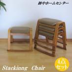 4点セット 送料無料 木製 スツール スタッキングチェアー オットマン ロースツール 和風チェア 正座椅子 曲木 ブラウン or-6203br-4
