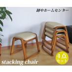 4点セット 送料無料 木製 スツール スタッキングチェアー オットマン ロースツール 和風チェア 正座椅子 曲木 アイボリー or-6203iv-4