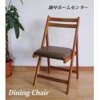 木製 ダイニングチェアー 折りたたみチェア 木製椅子 フォールディングチェア 背付き ブラウン or-6220br