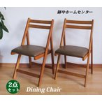 2点セット 送料無料 木製 ダイニングチェアー 折りたたみチェア 木製椅子 フォールディングチェア 背付き ブラウン or-6220br-2