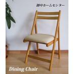 木製 ダイニングチェアー 折りたたみチェア 木製椅子 フォールディングチェア 背付き ナチュラル or-6220na