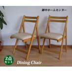 2点セット 送料無料 木製 ダイニングチェアー 折りたたみチェア 木製椅子 フォールディングチェア 背付き ナチュラル or-6220na-2