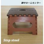 踏み台 折りたたみ タフタスツール ステップチェア 高さ22cm キッズ 子供 便利台 椅子 災害グッズ コンパクト ブラウン or-ch022