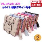 猫 ねこ ネコ 二つ折り 財布 レディース かわいい デザイン 柄 中学生 高校生 プレゼント 得トクセール