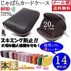ショッピング本革 本革 クレジット カードケース じゃばら メンズ レディース かわいい コンパクト 大容量 12ポケット スキミング防止 RFID カード20枚収納
