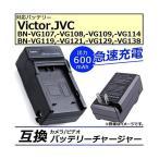 AP カメラ/ビデオ 互換 バッテリーチャージャー ビクター JVC BN-VG107,-VG108,-VG109,-VG114,-VG119,-V