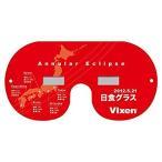 Vixen 太陽観察用品 日食グラス 金環帯 89011-8