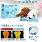 冷却マット クールマット ペット 小型犬 熱中症対策 防カビ 抗菌 水洗い 30x40cm クール PC 冷たい ジェル ペット 犬 いぬ