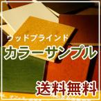 ブラインド ウッドブラインド 木製ブラインド カラーサンプル TOSO ベネウッド