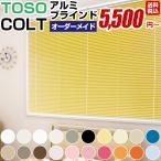 オシャレなインテリアブラインド TOSOコルトシリーズ ボーナス