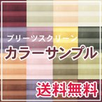 スクリーン プリーツ スクリーン TOSO コルト 標準タイプ カラーサンプル