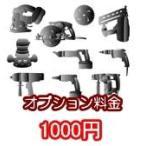 オプション料金 1000円