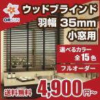 ブラインド 木製ブラインド ウッドブラインド 羽幅35 小窓用 幅61〜80cm × 高さ40〜60cm