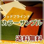 ブラインド ウッドブラインド カラーサンプル 全15色 オルサンウッドブラインド