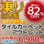 タイルカーペット 東リ GX7900 GX2900 GX3400 16枚セット アウトレット