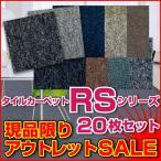 【アウトレット】 タイルカーペット 20枚セット  50×50cm RSシリーズ厚さ6mmタイプ 生産終了品 タイルカーペット
