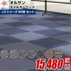 タイルカーペット 60枚セット 50×50cm  あすつく対応 LPシリーズタイルカーペット 全22色