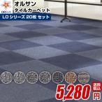 タイルカーペット 20枚セット あすつく対応 50×50cm LPシリーズタイルカーペット 全22色