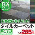タイルカーペット 50×50cmサイズタイルカーペット