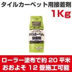 タイルカーペット用接着剤 1kg 東リ タイルカーペット用GAセメント EGACV-CA