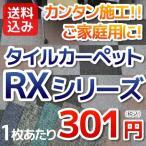 タイルカーペット RXシリーズタイルマット 20枚セット タイルカーペット
