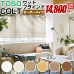 ウッドブラインド 木製ブラインド TOSO コルト(羽幅50mm)  幅35〜63.5cm×高さ53〜100cm TOSO