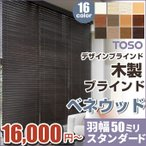 ウッドブラインド 木製ブラインド 羽幅 50mm ベネウッド 幅35〜63.5cm×高さ53〜100cm TOSO