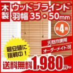 ブラインド ウッドブラインド 既製品 木製ブラインド スラット幅35mm 規格サイズ 幅40cm×高さ100cm