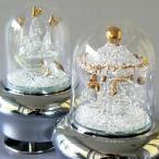 ショッピングオルゴール 10曲より選択 光ドームガラス メリーゴーランドと帆船 ドーム型オルゴール ライト付き