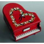 ショッピングオルゴール 曲目選択 ピアノ型(赤/ハート柄)小物入れ(カモミールのトールペイント) オルゴール