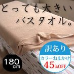 (B品アウトレット) 訳あり バスタオル 超大判 業務用タオル 180cm【カラーおまかせ】