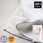 のし名入れタオル・粗品タオル(200匁 のし名入れタオル 日本製ラメ入り) 【30枚以上99枚以下】 粗品タオル 御年賀タオ
