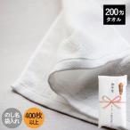 のし名入れタオル・粗品タオル(200匁 のし名入れタオル 日本製ラメ入り )【400枚以上】 粗品タオル 御年賀タオル