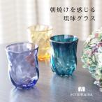 ショッピング琉球 (期間限定 送料無料)ASAYAKE グラス GLASS serumama