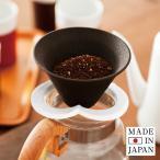 コーヒーハット Coffe hat コーヒー フィルター 224porcelain ポーセリン