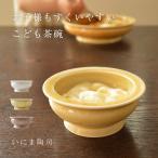 やさしい器 こども茶碗 いにま陶房 陶器 出産祝い