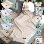 タオルケット シングル 日本製 フローズン 泉州タオル 本晒 雪音 シングルサイズ 日本製 泉州産 送料無料