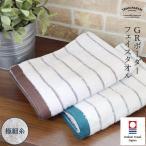 今治産 日本製 ボーダータオル ボーダー柄 緑 紺