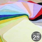 手帕, 手巾 - (ロット販売)タオルハンカチ ミニハンカチ シャーリング今治産【2枚以上49枚以下】22cm×22cm 20色