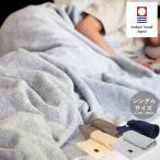 タオルケット 今治タオル クーベルチュール 濃色 シングルサイズ 今治産 日本製 シンプル 送料無料
