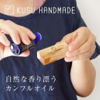 ショッピングカンフル KUSU HAND MADE カンフルオイル 送料無料 クスハンドメイド