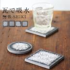 瓦コースター SHIKI 敷 日本製 (期間限定 送料無料)