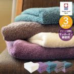 今治タオル フェイスタオル まとめ買い 3枚セット サンホーキン綿 Luxe 送料無料