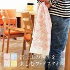 ショッピングタオル ガーゼタオル フェイスタオル ポイント消化 センノフジ タオル 送料無料 泉州タオル 富士山 Mt.Fuji